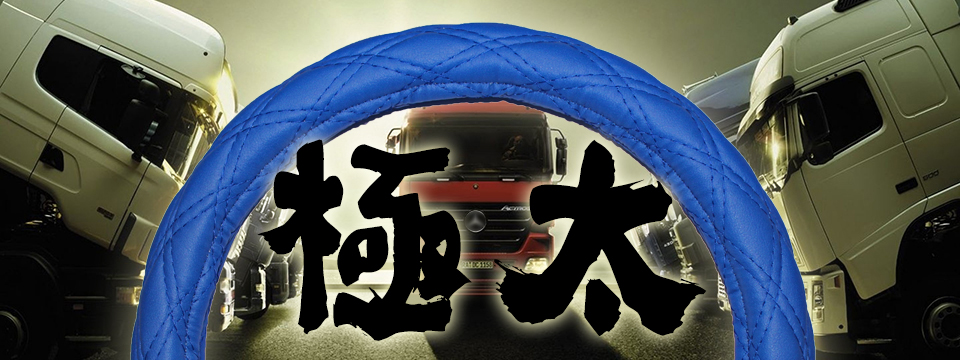 雅 MIYABI オンラインショップ トラック・インテリア