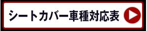 シートカバー車種対応表