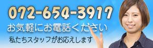 電話番号:072-654-3917