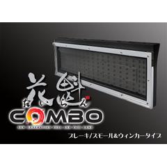 花魁COMBO LEDテールランプ ウィンカータイプ スモーク/クリア・クリア