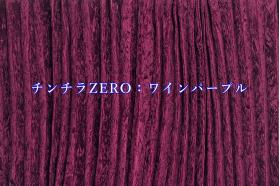 チンチラZERO 仮眠カーテン パープル (生地寄り)