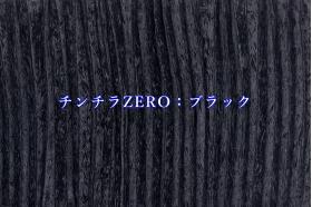 チンチラZERO 仮眠カーテン ブラック (生地寄り)