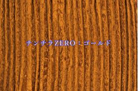 チンチラZERO 仮眠カーテン ゴールド (生地寄り)