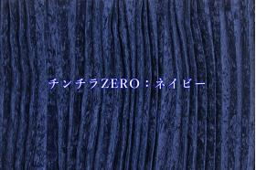 チンチラZERO 仮眠カーテン ネイビー (生地寄り)