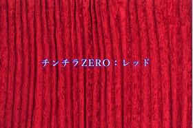 チンチラZERO 仮眠カーテン レッド (生地寄り)