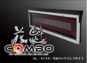 花魁COMBO LEDテールランプ バックランプタイプ スモーク/レッド・クリア
