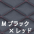 マットブラック×レッド(ツヤなし)