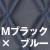 マットブラック×ブルー(ツヤなし)