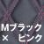 マットブラック×ピンク(ツヤなし)