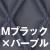 マットブラック×パープル(ツヤなし)