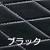 ブラック(ツヤあり)