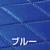 ブルー(ツヤあり)